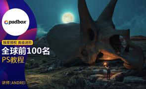 PS-探秘恐龙化石遗迹高级合成