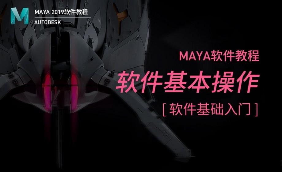 Maya-软件基本操作