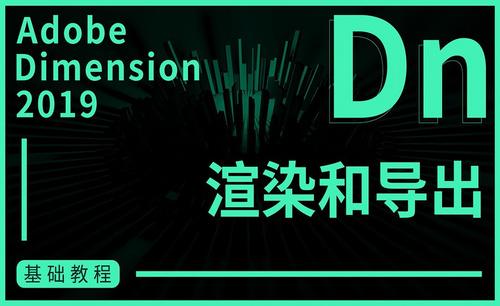 DN-渲染和导出