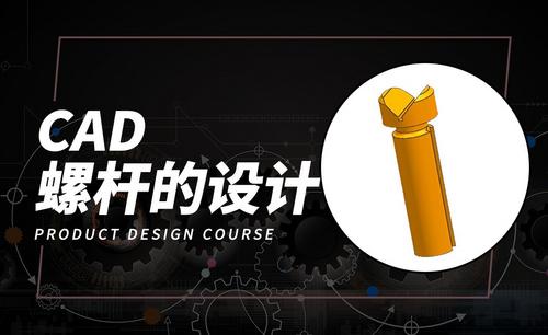CAD-螺杆的设计案例