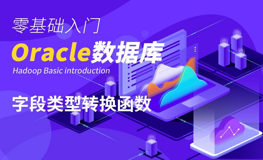Oracle-字段类型转换函数