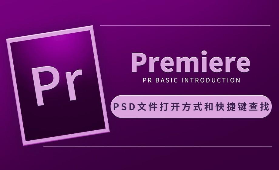 PR-PSD文件打开方式和快捷键查找