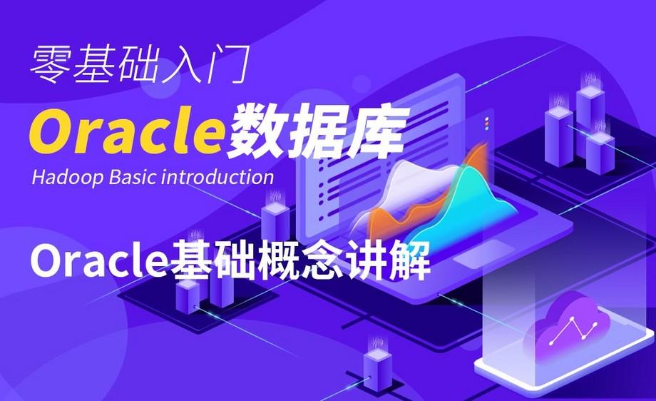 Oracle-Oracle基础概念讲解