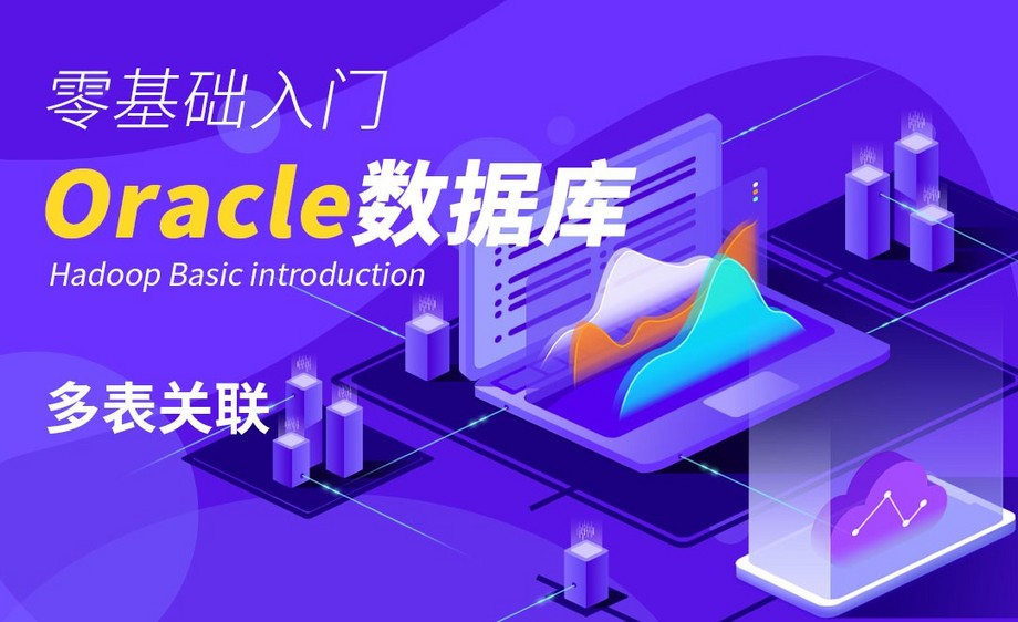 Oracle-多表关联