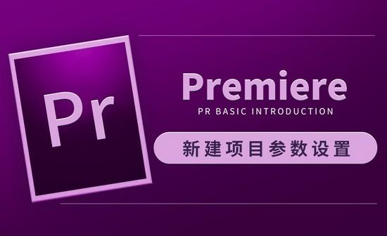PR-新建项目参数设置
