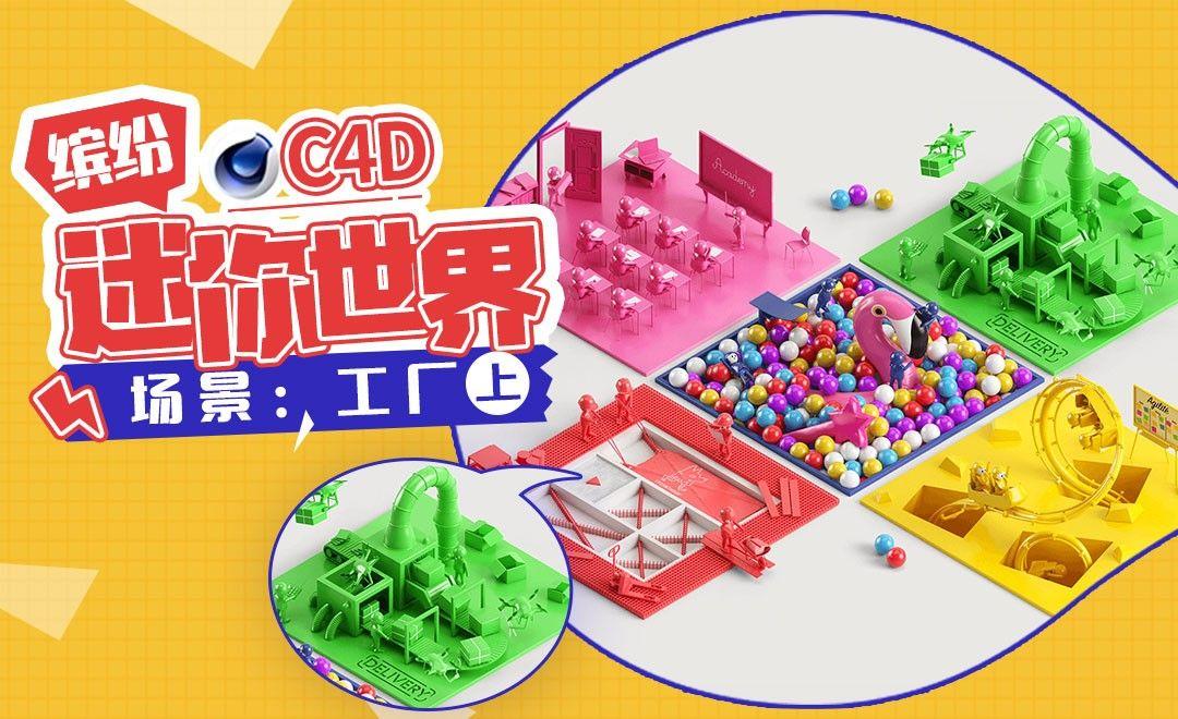 C4D-使用等距相机制作场景(上)