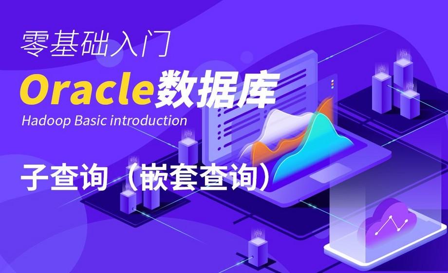 Oracle-子查询(嵌套查询)