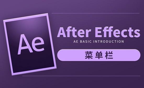 AE-菜单栏