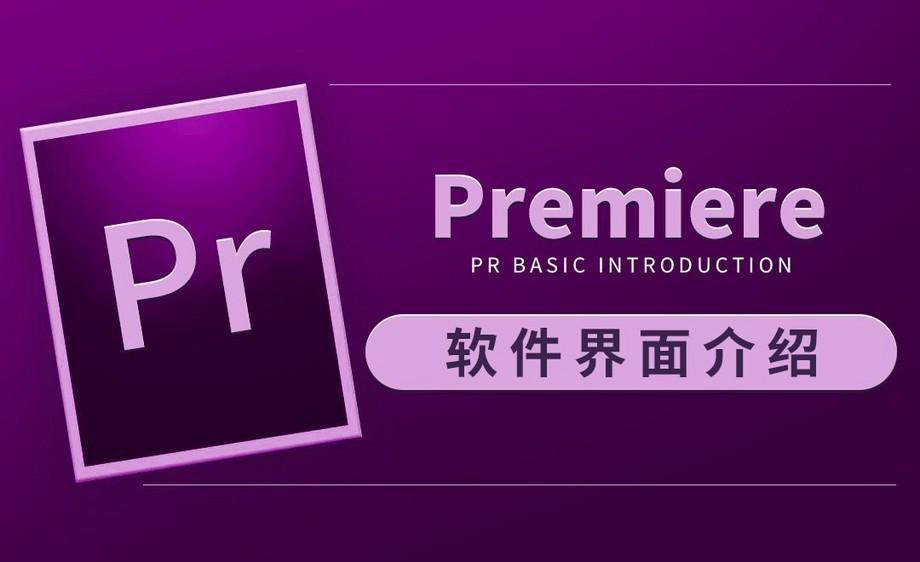 PR-软件界面介绍