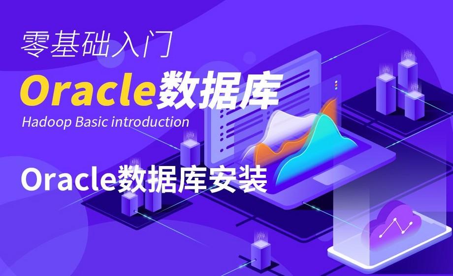 Oracle-Oracle数据库安装