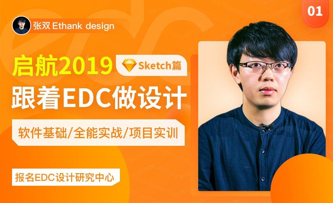 【UI技法实训】Sketch-课程学习路线