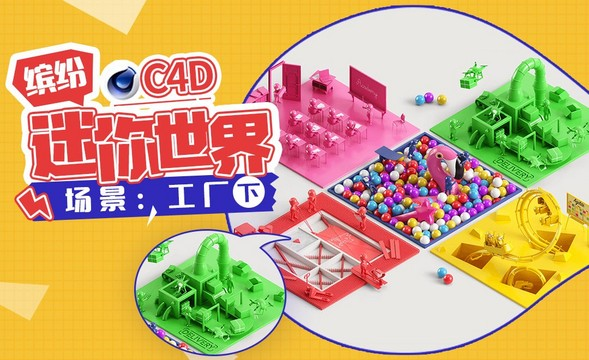 C4D-使用等距相机制作场景(下)