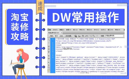 【淘宝PC端装修】-DW常用操作