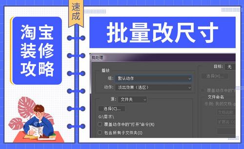 【淘宝PC端装修】-批量改尺寸