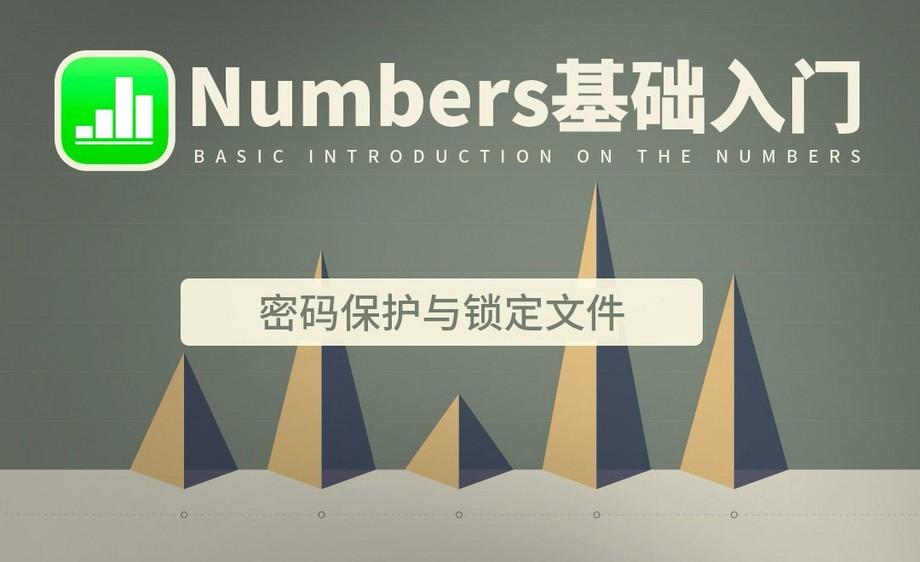 Numbers-密码保护与锁定文件