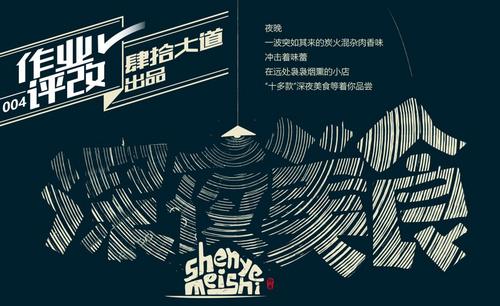 深夜美食字体设计作品评改-技较系列-04