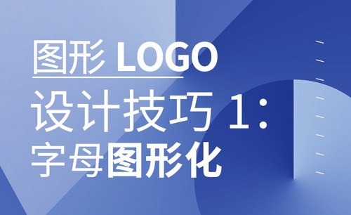 字母图形化:图形LOGO设计技巧