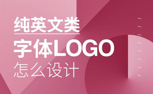 怎样设计纯英文字体LOGO才更有型?