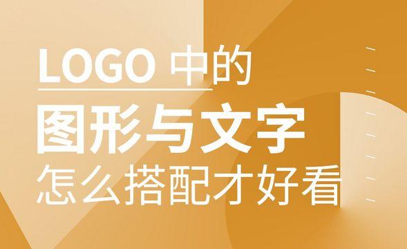 教你怎样搭配LOGO中的图形与文字