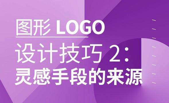设计图形LOGO,你需要知道的灵感手段