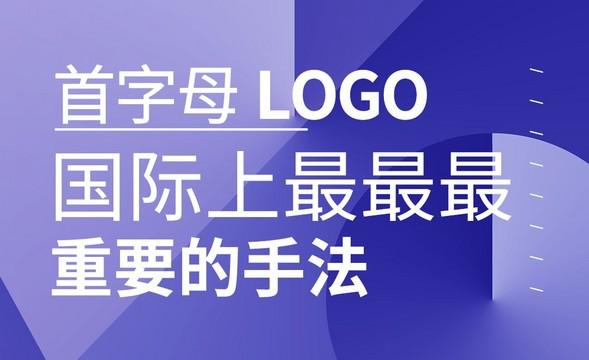 首字母LOGO ,国际上最重要的设计手法