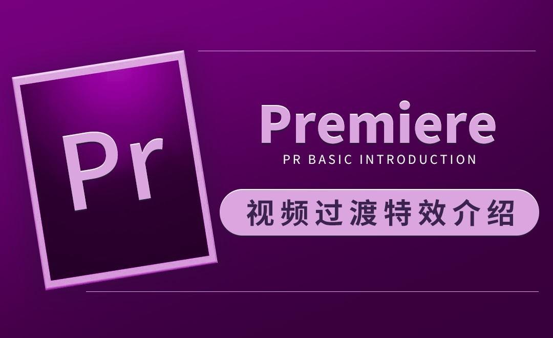 PR-视频过渡特效介绍