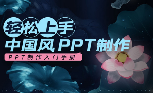 PPT-轻松上手中国风PPT制作