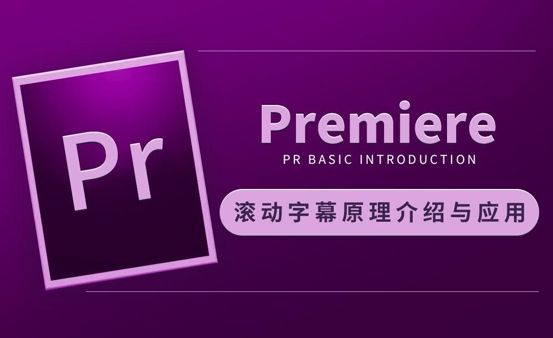 PR-滚动字幕原理介绍与应用