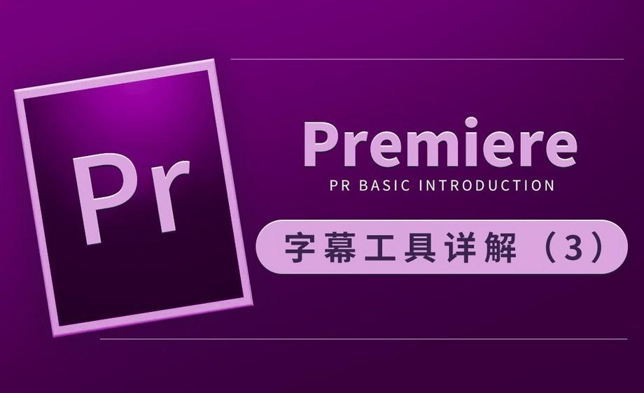 PR-字幕工具详解(3)