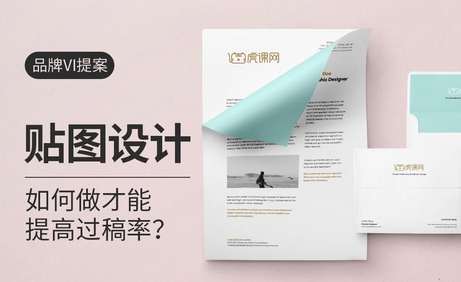 如何打造国际风贴图设计提案?