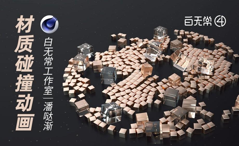 C4D+OC-碰撞材质动画