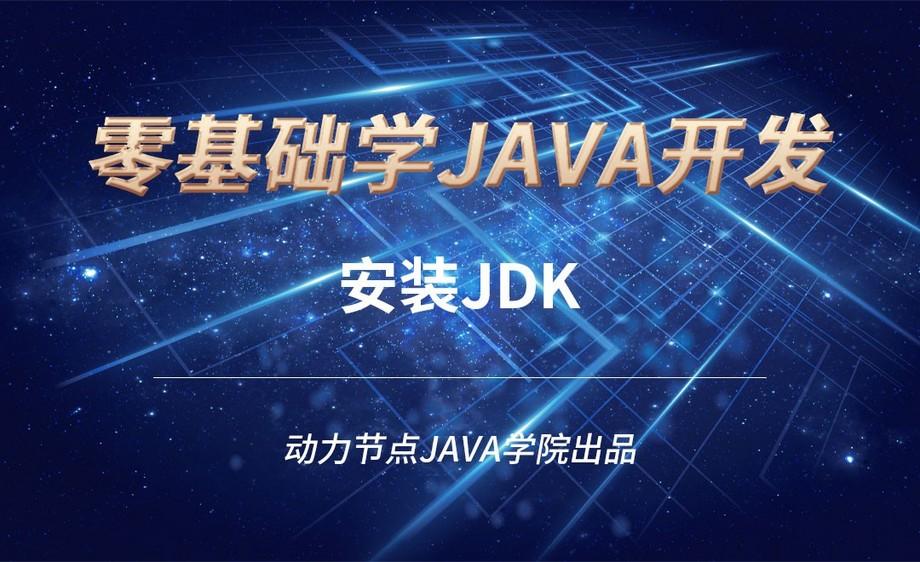 Java-安装JDK