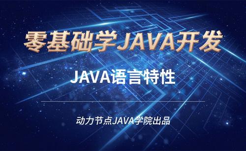 Java-Java语言特性