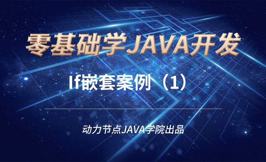 Java-If嵌套案例(1)