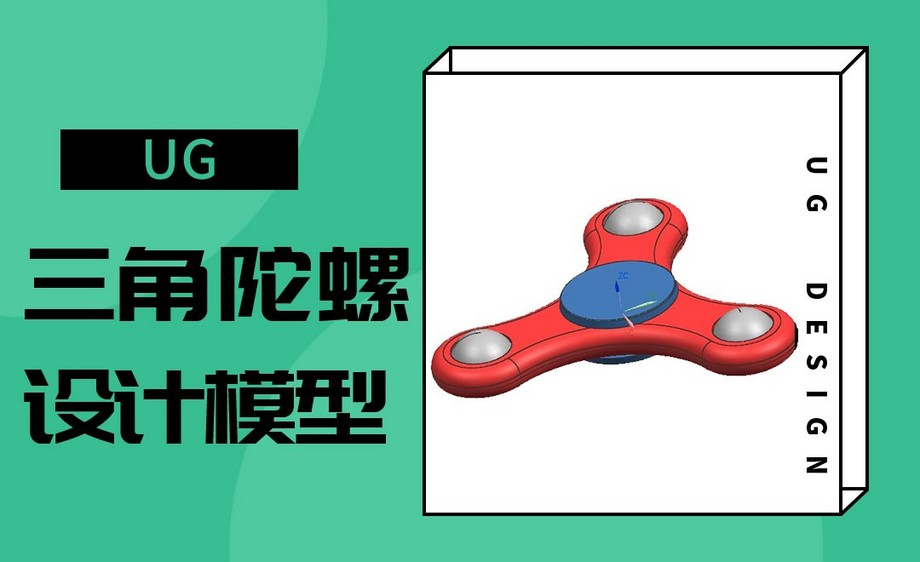 UG-极速三角陀螺设计模型
