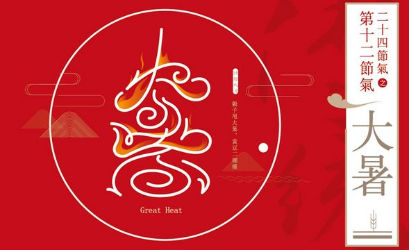 AI-24节气之大暑创意字体设计及思路