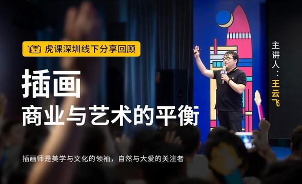 『王云飞』插画 商业与艺术的平衡
