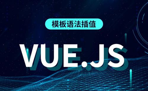 Vue.js-模板语法插值