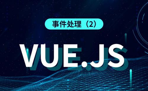 Vue.js-事件处理(2)