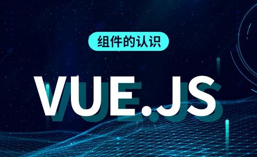 Vue.js-组件的认识