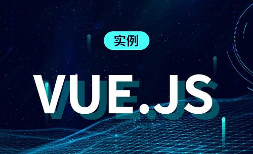 Vue.js-实例