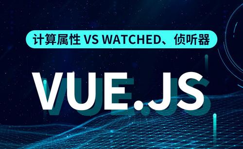 Vue.js-计算属性 vs watched、侦听器