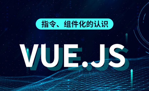 Vue.js-指令、组件化的认识