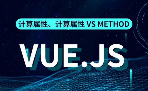 Vue.js-计算属性、计算属性 vs method