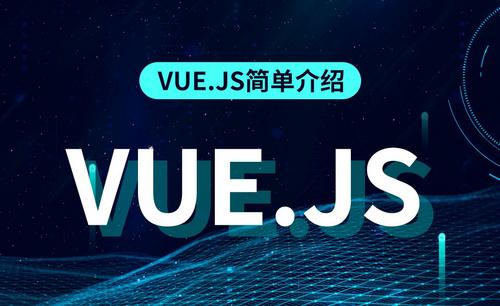 Vue.js-Vue.js简单介绍