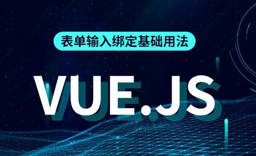 Vue.js-表单输入绑定基础用法