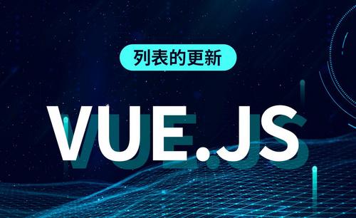 Vue.js-列表的更新