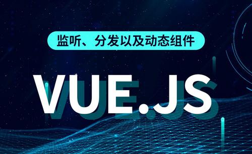 Vue.js-监听、分发以及动态组件