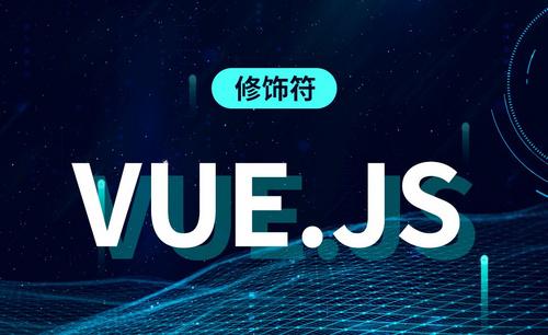 Vue.js-修饰符