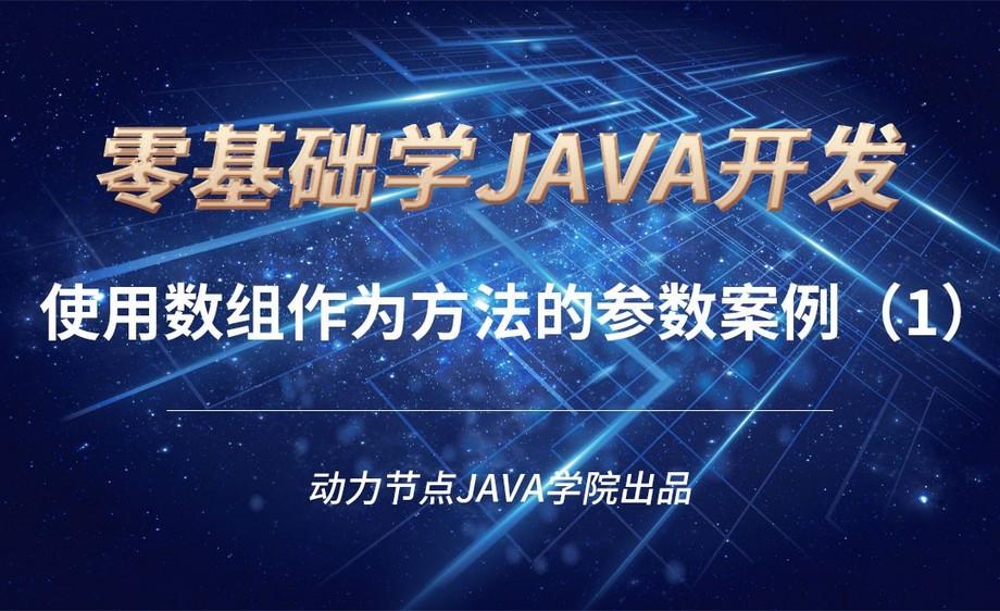 Java-使用数组作为方法的参数案例(1)